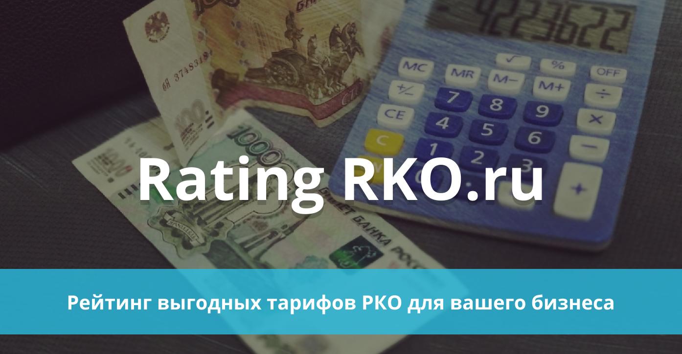 Расчетный счет в Юникредит Банке для ИП и ООО: тарифы на РКО и отзывы
